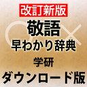 【ポイント10倍】学研 敬語早わかり辞典 for Win / 販売元:ロゴヴィスタ株式会社