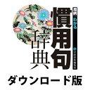 学研 用例でわかる 慣用句辞典 for WIN / 販売元:ロゴヴィスタ株式会社