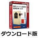 現代スペイン語辞典・和西辞典 改訂版 for Win / 販売元:ロゴヴィスタ株式会社