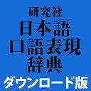 研究社 日本語口語表現辞典 for Win / 販売元:ロゴヴィスタ株式会社