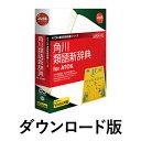角川類語新辞典 for ATOK DL版(NW3) / 販売元:株式会社ジャストシステム