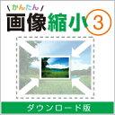 かんたん画像縮小3 DL版 / 販売元:株式会社デネット