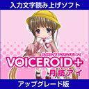 VOICEROID+ 月読アイ アップグレード版 / 販売元:株式会社AHS