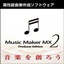 Music Maker MX2 ダウンロード版 / 販売元:株式会社AHS