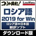 コリャ英和!ロシア語 2019 for Win / 販売元:ロゴヴィスタ株式会社