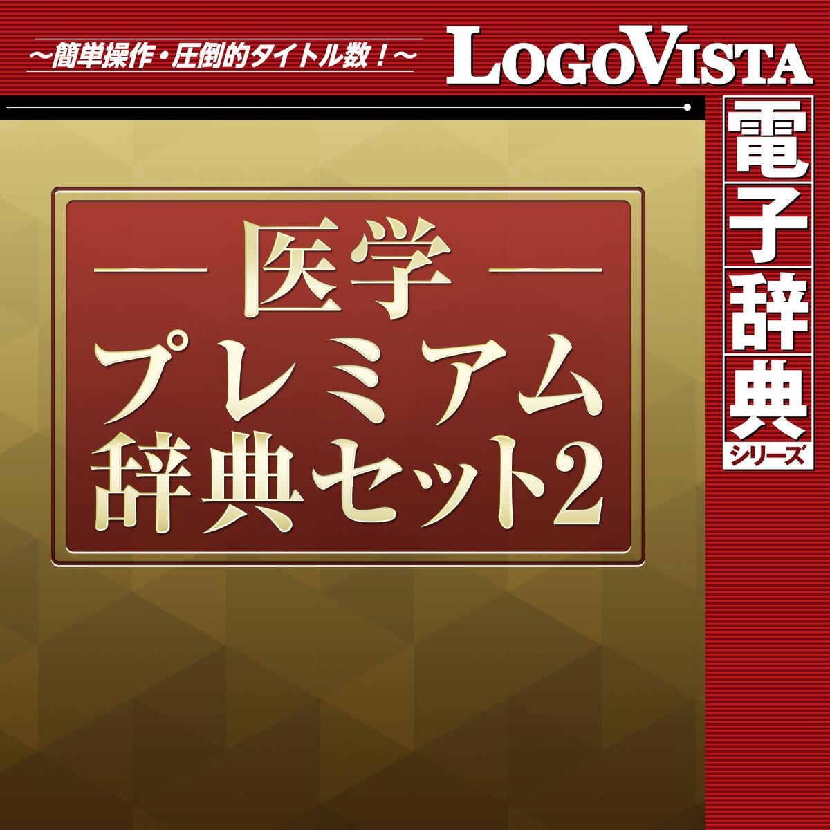 医学プレミアム辞典セット2 for Win / 販売元:ロゴヴィスタ株式会社