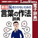 学研 言葉の作法辞典 for Win / 販売元:ロゴヴィスタ株式会社