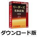 リーダーズ英和辞典 第3版 for Win / 販売元:ロゴヴィスタ株式会社