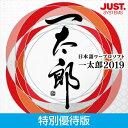 一太郎2019 特別優待版 DL版 / 販売元:株式会社ジャストシステム
