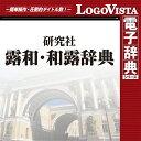 【ポイント10倍】研究社露和・和露辞典 for Win / 販売元:ロゴヴィスタ株式会社