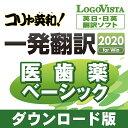 е│еъеу▒╤╧┬бк░ь╚п╦▌╠ї 2020 for Win ░х╗ї╠Їе┘б╝е╖е├епббб┐бб╚╬╟ф╕╡бзеэе┤еЇеге╣е┐