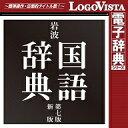 岩波 国語辞典 第七版 新版 for Win (価格改定版) / 販売元:ロゴヴィスタ株式会社