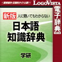 【ポイント10倍】学研 日本語知識辞典 for Win / 販売元:ロゴヴィスタ株式会社