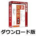 新漢語林 第二版 for Win / 販売元:ロゴヴィスタ株式会社
