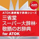 三省堂 スーパー大辞林・敬語のお辞典 for ATOK DL版 / 販売元:株式会社ジャストシステム