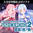 VOICEROID2 琴葉 茜・葵 ダウンロード版 / 販...