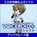 VOICEROID+ 月読ショウタ アップグレード版 / 販売元:株式会社AHS