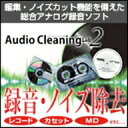 Audio Cleaning Lab 2 / 販売元:株式会社AHS
