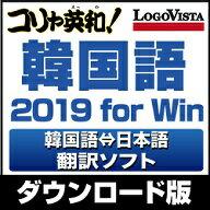 コリャ英和!韓国語 2019 for Win / 販売元:ロゴヴィスタ株式会社