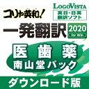 【ポイント10倍】コリャ英和!一発翻訳 2020 for Win 医歯薬南山堂パック / 販売元:ロゴヴィスタ