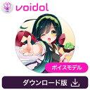 東北ずん子(CV:佐藤聡美) Voidol用ボイスモデル / 販売元:クリムゾンテクノロジー株式会社