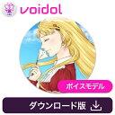 王女シャッフル(CV鵜澤朋子) Voidol用ボイスモデル / 販売元:クリムゾンテクノロジー株式会社