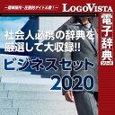 ビジネスセット2020 for Win / 販売元:ロゴヴィスタ株式会社