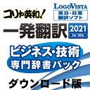 コリャ英和!一発翻訳 2021 for Win ビジネス・技術専門辞書パック / 販売元:ロゴヴィスタ