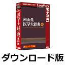 【ポイント10倍】南山堂医学大辞典 第20版 for Win / 販売元:ロゴヴィスタ株式会社