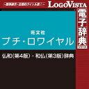 プチ・ロワイヤル仏和(第4版)・和仏(第3版)辞典 for Win / 販売元:ロゴヴィスタ株式会社