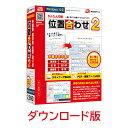 かんたん印刷位置合わせ2 DL版 / 販売元:株式会社デネット