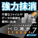 HD革命/Eraser Ver.7 ファイル抹消 ダウンロード版 / 販売元:ファンクション