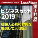 數位內容 - ビジネスセット2019 for Win / 販売元:ロゴヴィスタ株式会社