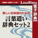 美しい日本語のための 言葉遣い辞典セット2 for Mac / 販売元:ロゴヴィスタ株式会社