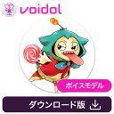 キューティ・エイリアン・ペロロ Voidol用ボイスモデル / 販売元:クリムゾンテクノロジー株式会社