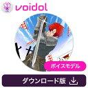 ジャック・ブロウ(CV笹井崇裕) Voidol用ボイスモデル / 販売元:クリムゾンテクノロジー株式会社