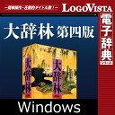 大辞林 第四版 for Win / 販売元:ロゴヴィスタ