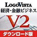 【ポイント10倍】LogoVista 経済・金融ビジネス V2 / 販売元:ロゴヴィスタ株式会社