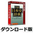 【ポイント10倍】岩波日本史辞典 for Win (価格改定版) / 販売元:ロゴヴィスタ株式会社