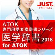 医学辞書2018 for ATOK 通常版 DL版 / 販売元:株式会社ジャストシステム