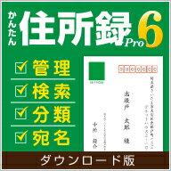 かんたん住所録Pro6 DL版 / 販売元:株式会社デネット