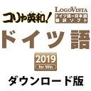 コリャ英和!ドイツ語 2019 for Win / 販売元:ロゴヴィスタ株式会社