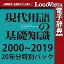現代用語の基礎知識 2000〜2019 20年分特別パック for Win / 販売元:ロゴヴィスタ株式会社