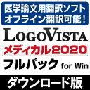 LogoVista メディカル 2020 フルパック for Win / 販売元:ロゴヴィスタ