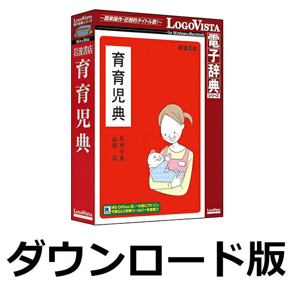 岩波書店 育育児典 for Win (価格改定版) / 販売元:ロゴヴィスタ株式会社