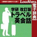 学研 改訂版 トラベル英会話 for Win / 販売元:ロゴヴィスタ株式会社
