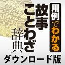 学研 用例でわかる故事ことわざ辞典 for Win / 販売元:ロゴヴィスタ株式会社