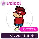 鷹の爪団 吉田くん(CV:FROGMAN) Voidol用ボイスモデル / 販売元:クリムゾンテクノロジー株式会社