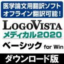 【ポイント10倍】LogoVista メディカル 2020 ベーシック for Win / 販売元:ロゴヴィスタ