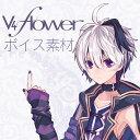 「v4 flower」ボイスパック(ボイス素材セット)